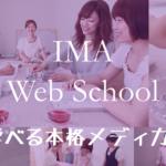 メディカルアロマWebスクール